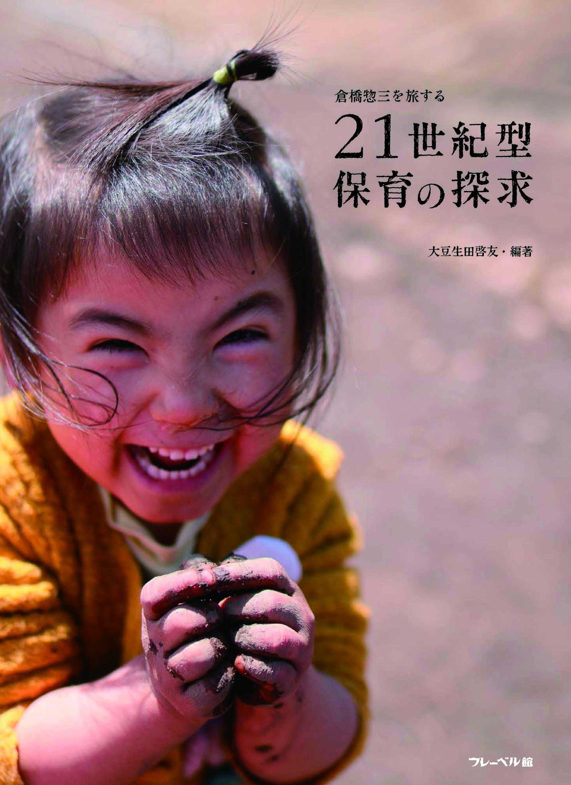 書籍案内/倉橋惣三を旅する『21世紀型保育の探求』