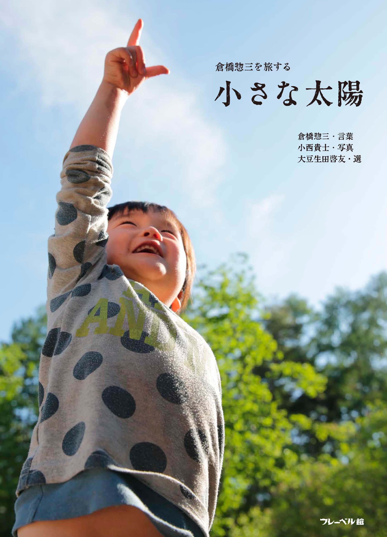 書籍案内/倉橋惣三を旅する『小さな太陽』