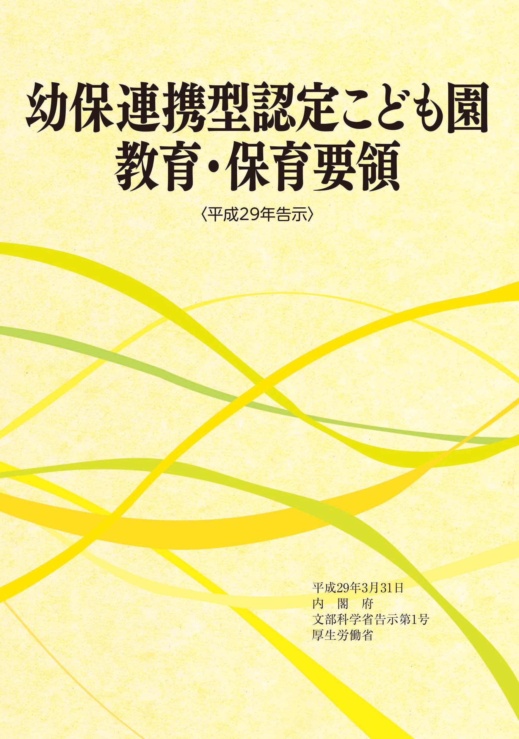 書籍案内/『幼保連携型認定こども園教育・保育要領』