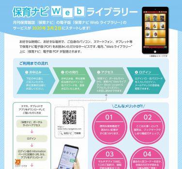 保育ナビWebライブラリーお申込み方法について